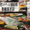 魚地心 - メイン写真: