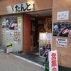 ビール100円『たんと』 - 外観写真: