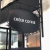 CREER COFFEE - メイン写真: