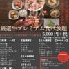 焼肉ビストロ 牛印 - 料理写真: