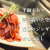 ジンギスカン ひげのうし - メイン写真: