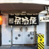 居酒屋 いっき - メイン写真: