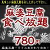 十八番 - 料理写真:28日は麻婆豆腐食べ放題の日!