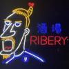 魚と野菜と天ぷらと 酒場リベリー - メイン写真: