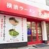 横濱ラーメン あさが家 - メイン写真:
