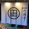 居酒屋 たぬき - メイン写真: