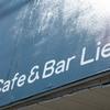 カフェ&バー リウ - メイン写真: