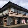 平泉レストハウス - メイン写真: