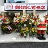 謝甜記 - 外観写真:同じ上海路に移転しました♪綺麗な店内で美味しい中華粥をお召し上がり下さい!