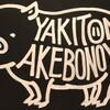 ヤキトンSAKABA アケボノヤ - メイン写真: