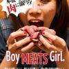 肉最強伝説 - メイン写真: