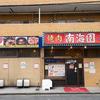 焼肉 南海園 - メイン写真: