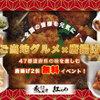 九州居酒屋 博多天神もつ鍋 永山本店 - メイン写真:
