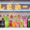 大衆食堂ゆしまホール - ドリンク写真:ドリンク集合