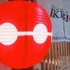 IKR51 - 外観写真: