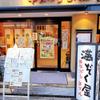 串天ぷら おでん 満ぞく屋 - メイン写真: