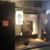 酒場氷炭 - メイン写真:
