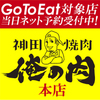 神田焼肉 俺の肉 - メイン写真: