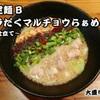 つなぎ - メイン写真: