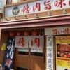 焼肉UMAMI - 外観写真: