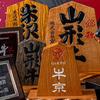 焼肉割烹 牛京 先斗町 別邸 - メイン写真: