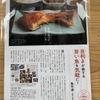 おいしい魚を食べさせる店 魚可津 - メイン写真: