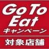 和食バル 音音 - メイン写真:
