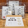 麺房 昭和呈 - 料理写真:ラーメン三種テイクアウト・通販用集合