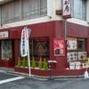 香南厨房 - 外観写真:いらっしゃいませ!!\(^o^)/