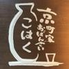 京町家おばんざい こはく - メイン写真: