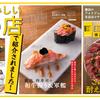 町田肉寿司 - メイン写真: