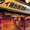 東京タイ料理 - メイン写真: