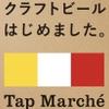 和の中 - ドリンク写真:全国各地のクラフトビールを週替わりで入替詳しくはインスタ「和の中」を