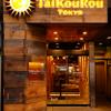 TaiKouRou Tokyo - メイン写真: