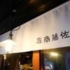 佐藤商店 - メイン写真: