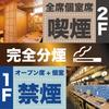 串と煮込みの元祖居酒屋 個室 門限やぶり - メイン写真: