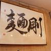 うどん居酒屋 江戸堀 - メイン写真: