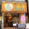 炭焼きと日本酒 らんぷ - メイン写真:
