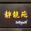 焼肉 静龍苑 - メイン写真:
