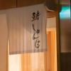鮨 しゅんじ - メイン写真: