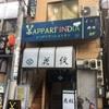 やっぱりインディア - メイン写真: