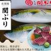 博多 魚一番 - メイン写真: