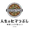 500円PIZZA 人生のヒマつぶし - メイン写真: