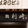 鮨利﨑 - メイン写真: