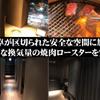 焼肉 秀門 - メイン写真: