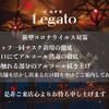 Legato - メイン写真: