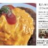 洋食 ふきのとう - 料理写真:
