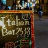 イタリアンバル 2538 - メイン写真: