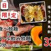 札幌ラム屋台 ジンギスカンとハイボール ラム吉 - メイン写真: