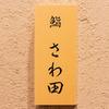 鮨 さわ田 - メイン写真: